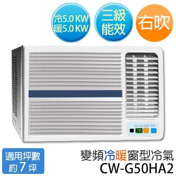 【 國際牌 Panasonic】(適用約7坪)右吹  變頻窗型冷氣 CW-G50HA2