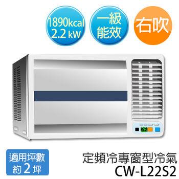 【 國際牌 Panasonic】(適用約2坪)右吹 定頻窗型冷氣 CW-L22S2