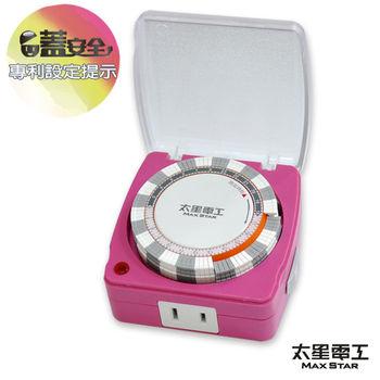 【太星電工】 蓋安全彩色定時器 (陽光橙/鮮果綠/蜜桃紅) OTM318