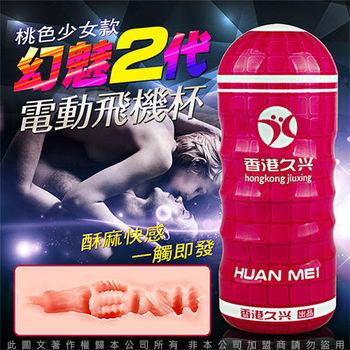 HUANMEI2 幻魅2代 3D體驗快感電動飛機杯 桃色少女款