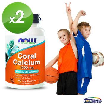 NOW健而婷─珊瑚鈣(100顆/瓶)二瓶組
