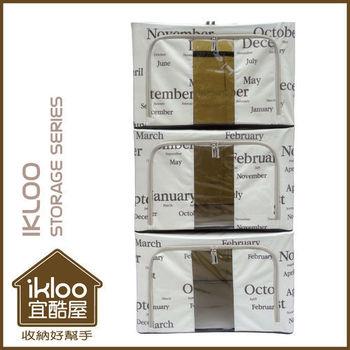 【ikloo宜酷屋】魔法鋼骨折疊收納箱-66L(3入)