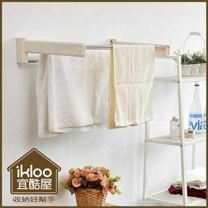 【ikloo宜酷屋】省空間收納式不銹鋼毛巾架