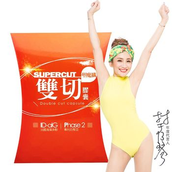 【SUPERCUT塑魔纖】雙切膠囊1盒