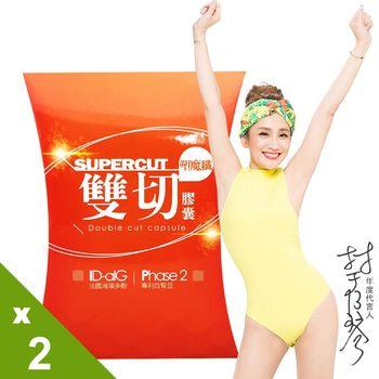 【SUPERCUT塑魔纖】雙切膠囊2盒