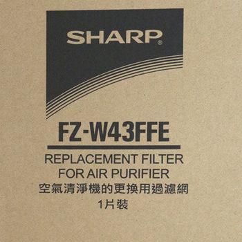 『SHARP』☆ 夏普 空氣清淨機 FU-W43T專用甲醛濾網 FZ-W43FFE