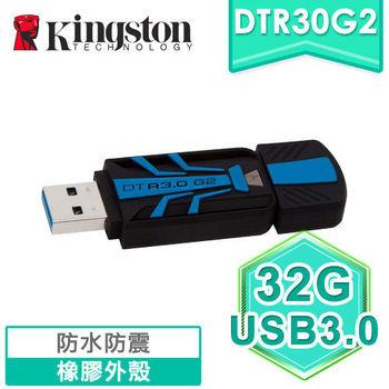 Kingston金士頓 DTR30G2 32G USB3.0 隨身碟