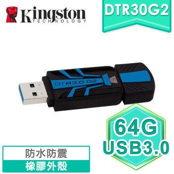 Kingston金士頓 DTR30G2 64G USB3.0 隨身碟