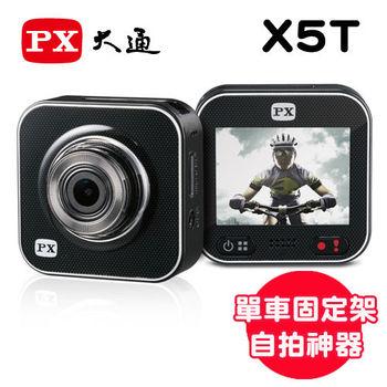 大通 X5T 1296P高清畫質WDR行車記錄器超值組合包