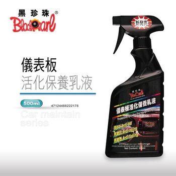 【黑珍珠】儀表板活化保養乳液-500ML