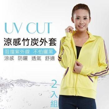 【戀夏好物】台灣製 抗UV防曬 輕薄涼感竹炭外套(黃2入)