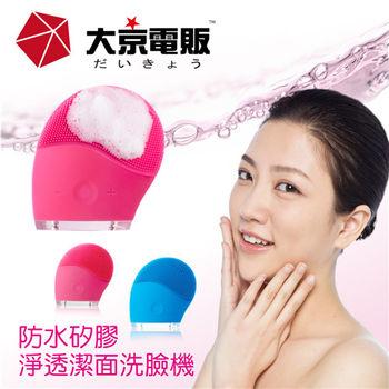 【大京電販】防水矽膠淨透潔面洗臉機