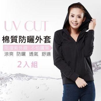 【戀夏好物】台灣製 抗UV防曬 棉質連帽外套(黑2入)