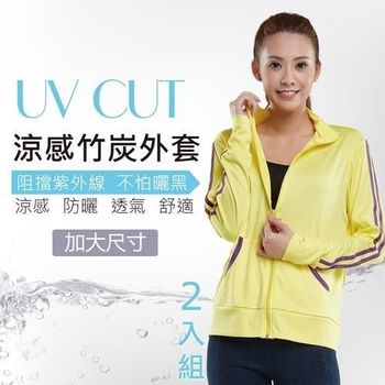 【戀夏好物】台灣製 加大 抗UV防曬 輕薄涼感竹炭外套(黃2入)