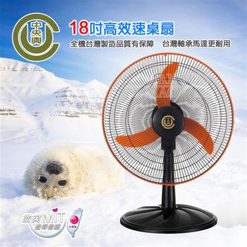 【中央興】18吋涼風桌扇UC-D18
