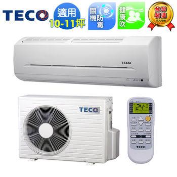 【TECO東元】10-11坪定頻一對一分離式冷專型冷氣(MS50F1+MA50F1)