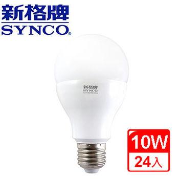 【SYNCO 新格牌】LED 10W 廣角節能燈泡(24入)