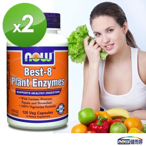 NOW健而婷-全方位植物酵素(120顆/瓶)二瓶組