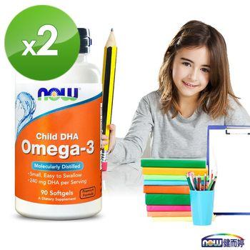 NOW健而婷-兒童魚油DHA(孕婦可食)(90顆/瓶)二瓶組