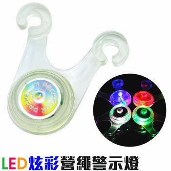 DIBOTE 炫彩LED營繩燈 / 警示燈 (4入)