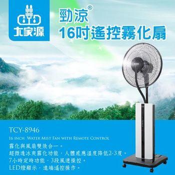 大家源 勁涼16吋遙控霧化扇TCY-8946