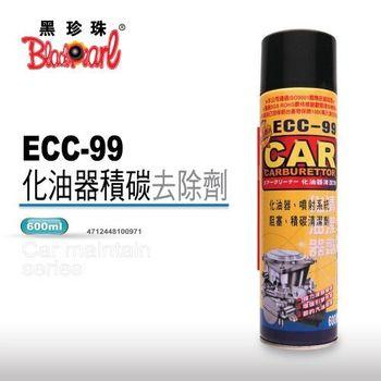 【黑珍珠】ECC-99化油器積碳去除劑(2入組)