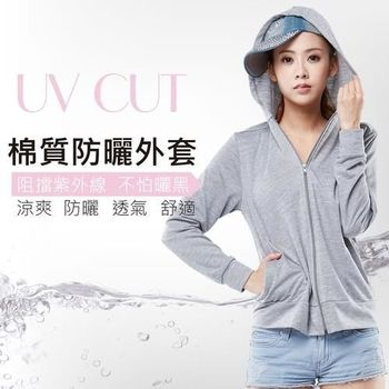 【戀夏好物】台灣製 抗UV防曬 棉質連帽外套(灰)