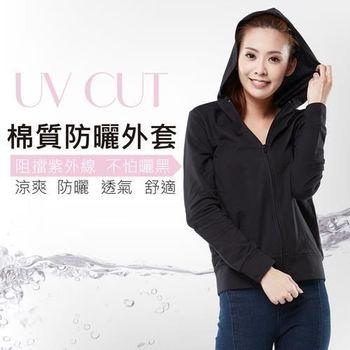 【戀夏好物】台灣製 抗UV防曬 棉質連帽外套(黑)