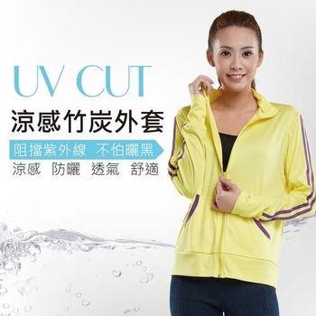 【戀夏好物】台灣製 抗UV防曬 輕薄涼感竹炭外套(黃)