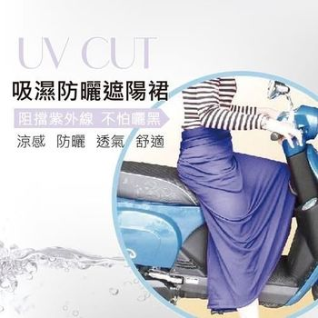 【戀夏好物】台灣製 抗UV防曬 吸濕排汗 騎士遮陽裙(丈青)