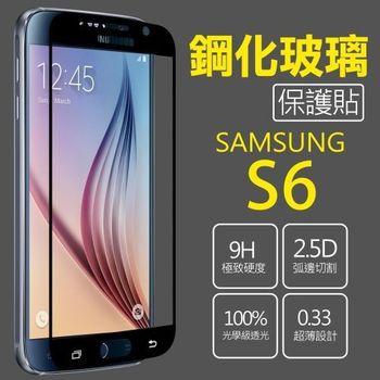 【SSG】Samsung Galaxy S6 全滿版貼合鋼化玻璃保護貼 9H硬度 0.33mm 2.5D弧面