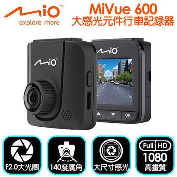 Mio MiVue 600 大感光元件行車記錄器(送4好禮)