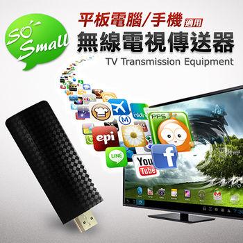 【TIAYA】HDMI 媒體播放器/ 手機平板影像傳送器