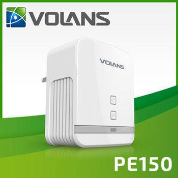 VOLANS PE150 WiFi電力延伸器
