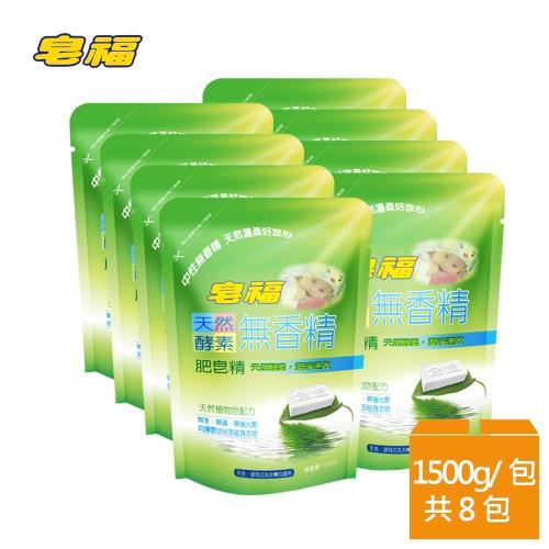皂福無香精天然酵素肥皂精補充包1500g x 8包