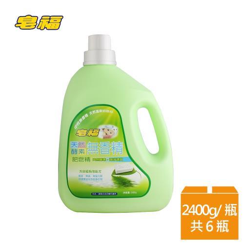 皂福無香精天然酵素肥皂精2400g x 6瓶