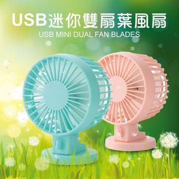 USB迷你風扇 雙葉片小風扇 靜音風扇 桌上型 電風扇