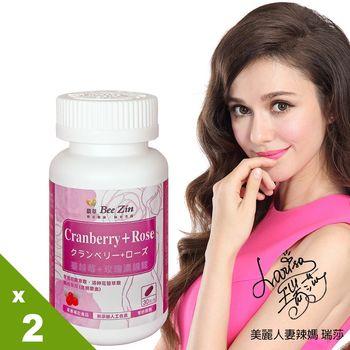 【BeeZin康萃】高單位蔓越莓+玫瑰口含錠x2瓶(30錠/瓶)