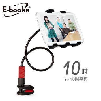 E-books N23 新一代五爪平板懶人支架