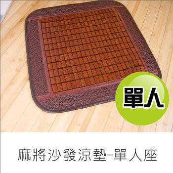 【幸福角落】麻將沙發坐墊-單人坐椅