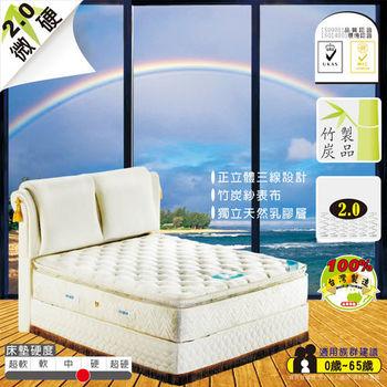USLEEP Happiness立體三線竹炭乳膠釋壓獨立筒床墊-單大3.5尺