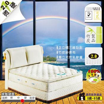 USLEEP Happiness立體三線竹炭乳膠釋壓獨立筒床墊-雙人5尺