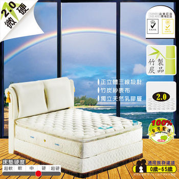 USLEEP Happiness立體三線竹炭乳膠釋壓獨立筒床墊-雙人加大6尺