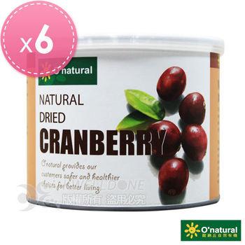 《Onatural 歐納丘》 純天然整顆蔓越莓乾(210g*6罐)