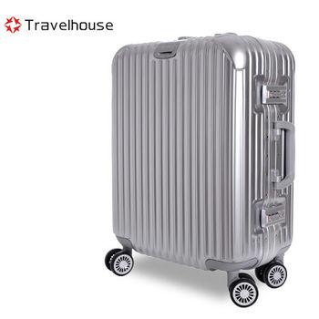 【Travelhouse】爵世風華 26吋PC鋁框鏡面行李箱(銀色)