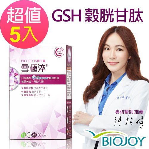 《BioJoy百喬》雪極淬_日本頂級GSH穀胱甘?助眠美妍素(30錠/盒)x5盒