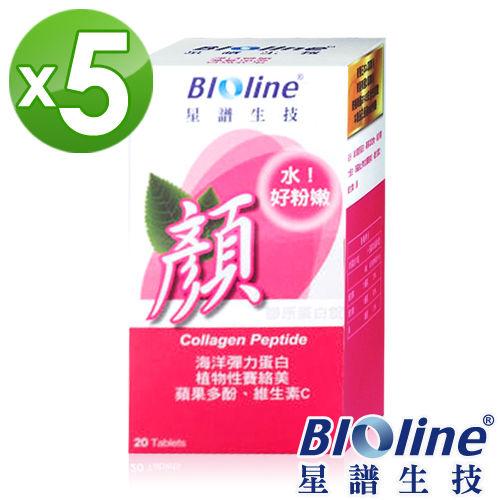 【BIOline星譜生技】顏-膠原蛋白 (20錠/瓶)x5瓶