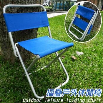 超輕便鋁合金-折疊戶外休閒椅 童軍椅 MIT製造 超承重200KG