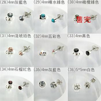 【xmono】春漾施華洛水晶鑽耳環組1