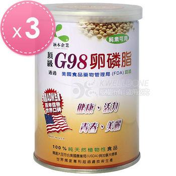 涵本 頂級G98大豆卵磷脂 (200公克/罐)x3罐
